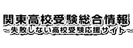 関東高校受験総合サイト-高校受験生の合格を応援します。